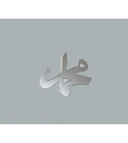 Hz. Muhammed (S.A.V.) Yazılı Pleksi (4 cm)